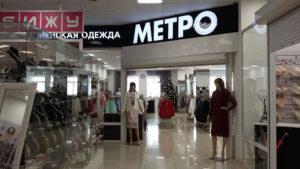 """магазин женской одежды """"Метро"""""""